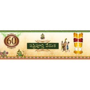Ugra Radha Shanthi